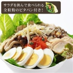 高タンパク&低糖質サラダ/High-protein&Low-carbohydrate salad