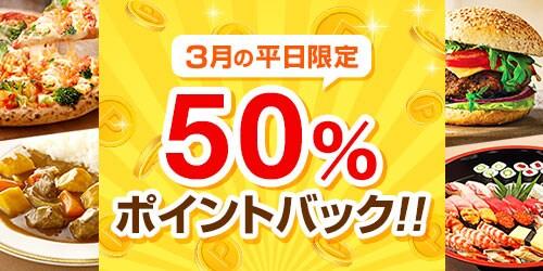 <平日限定>エントリー&ご注文で50%ポイントバック!