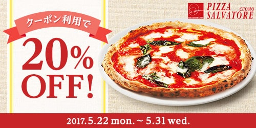 <PIZZA SALVATORE CUOMO>20%OFFクーポンプレゼント!