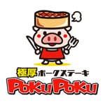 極厚ポークステーキ POKU POKU