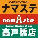 インディアンダイニング&バー ナマステ高戸橋店