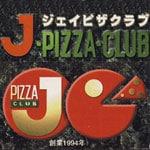 Jピザクラブ 市原・千葉店