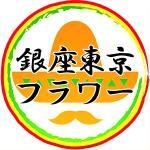 銀座東京フラワー