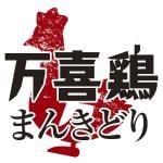万喜鶏 北浜店