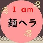 鶏豚らーめん I am 麺ヘラ 広域店