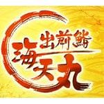 出前鮨海天丸 札幌北23条店