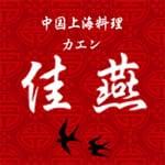 中国上海料理 佳燕