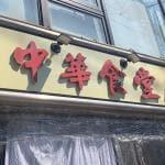 中華食堂 野沢店