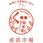三ノ宮産直市場 生田ロード店