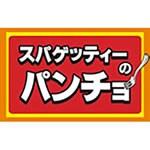 (FC)スパゲッティーのパンチョ 千葉栄町店