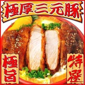 【三元豚特上ロースカツ丼】 卵とじ