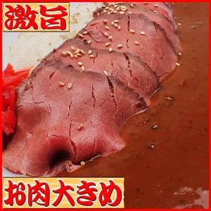 【ローストビーフ】カレー