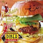 UNCHAIN DINER(アンチェイン ダイナー)広域エリア