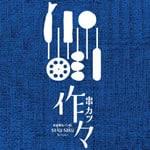 串カツ 作々 江坂店