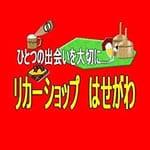 長谷川酒店 since 1970