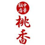 中華飯店 桃香