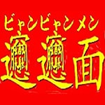 ビャンビャンメン (朋友 雑穀食府)