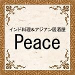 インド料理&アジアン居酒屋 Peace