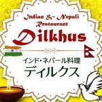 インド・ネパール料理ディルクス