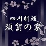 四川料理・須賀の家