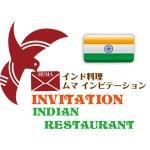 インドカレー料理 ムマインビテーション