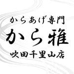 からあげ専門 から雅 吹田千里山店