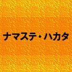 ナマステ・ハカタ