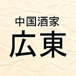 中国酒家 広東