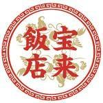 本格中華 麺類、飯類、一品、弁当、定食 丸田町 宝来飯店