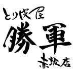 とり皮屋 勝軍 赤坂店