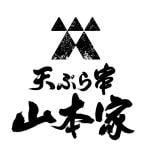 新宿御苑天ぷら串山本家