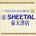インドレストランアンドバーシタル