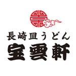 長崎皿うどん 宝雲軒 中洲店