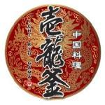 中國料理 壱龍釜