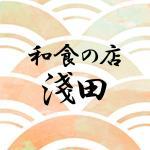和食の店 淺田