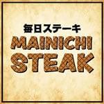 熟成肉専門店「毎日ステーキ」心斎橋店