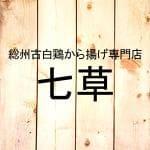 総州古白鶏から揚げ専門店 七草 石川町