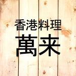 香港料理萬来