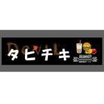悪魔ジーパイ 新田店