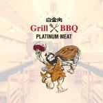 Grill&BBQ プラチナミート