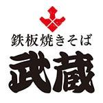 鉄板焼きそば 武蔵 恵比寿店