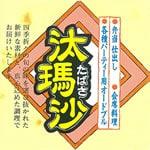 仕出し・日替わり弁当 汰瑪沙(たばさ)