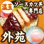 温玉ソースカツ丼専門店 外苑