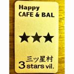 HappyCafe&Bal三ツ星村