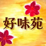 中国料理 好味苑