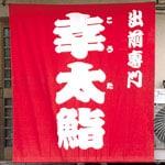 ワンランク上の鮨専門店 幸太鮨