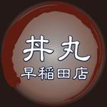 丼丸 早稲田店