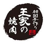 韓国手作り 王家の焼肉 (グルメマート)