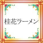 桂花ラーメン 新宿西口店