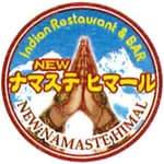NEWナマステヒマール 阿佐ヶ谷 2号店